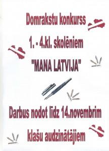 domr_konkurss